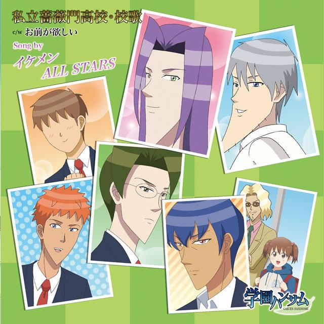 TVアニメ「学園ハンサム」劇中歌『私立薔薇門高校・校歌