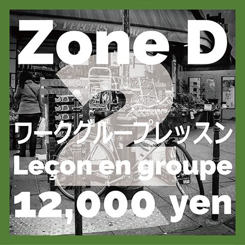 ワークグループレッスン(ゾーンD)…2名