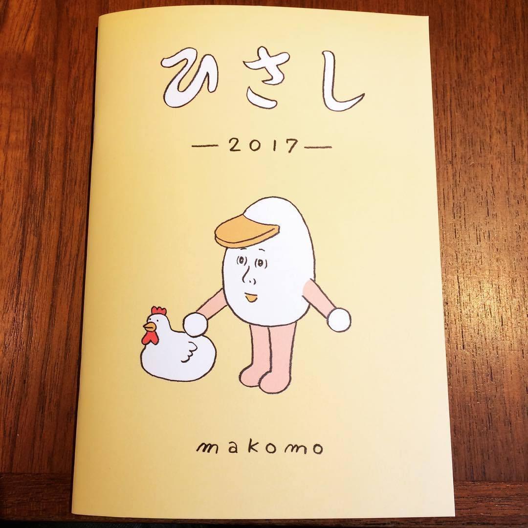 カレンダー「makomo カレンダー 2017 ひさし」 - 画像1