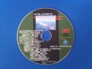 [CD]『心のポジショニング』セミナー ~物事はすべて心でできている!!どのように、平常心を作るのか?~