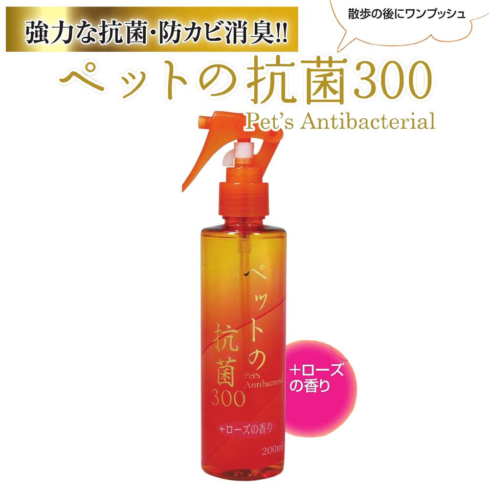大切なペットと暮らす☆健康維持のために☆ペットの抗菌300 ≪  ローズ         ≫