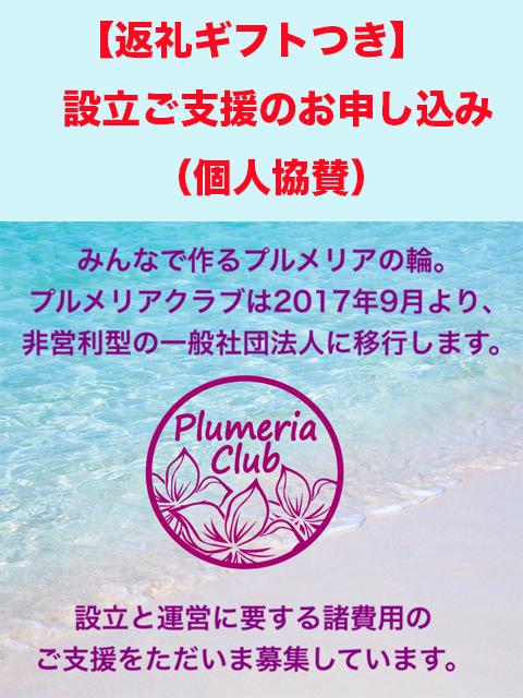 【返礼つき】プルメリアクラブの社団法人化に伴う協賛のお申し込み(個人協賛)