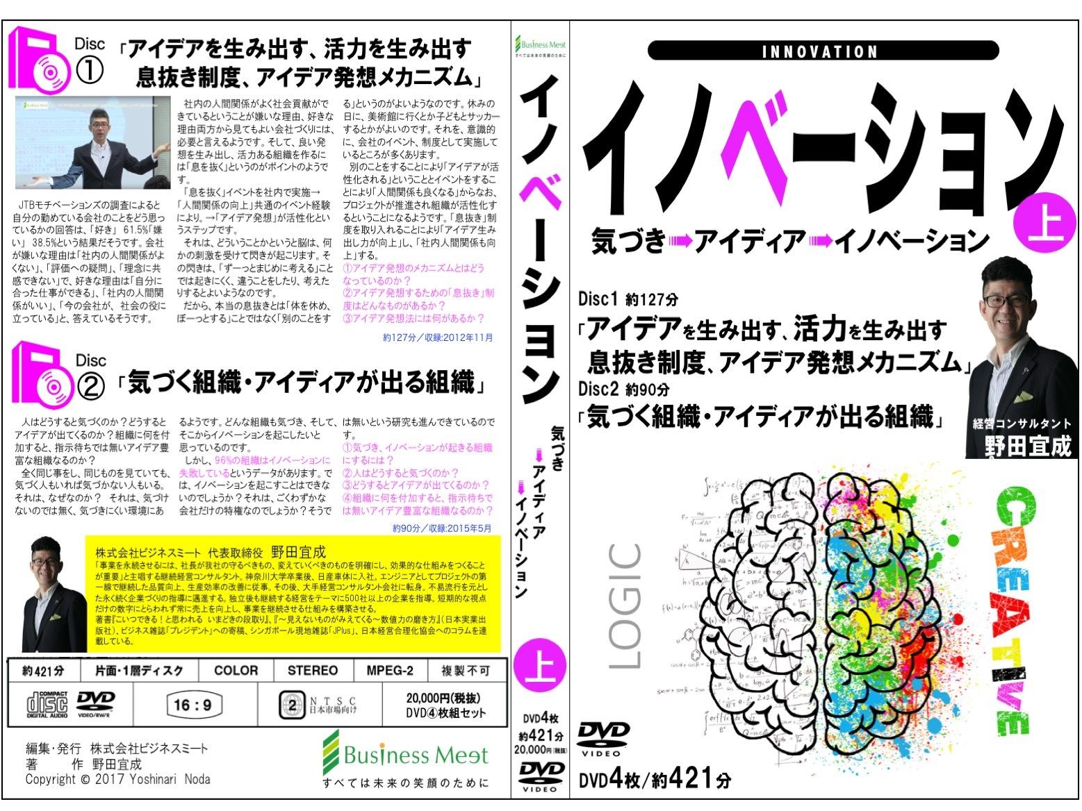 イノベーション[INNOVATION]編 〜気づき→アイディア→イノベーション〜上・下巻セット
