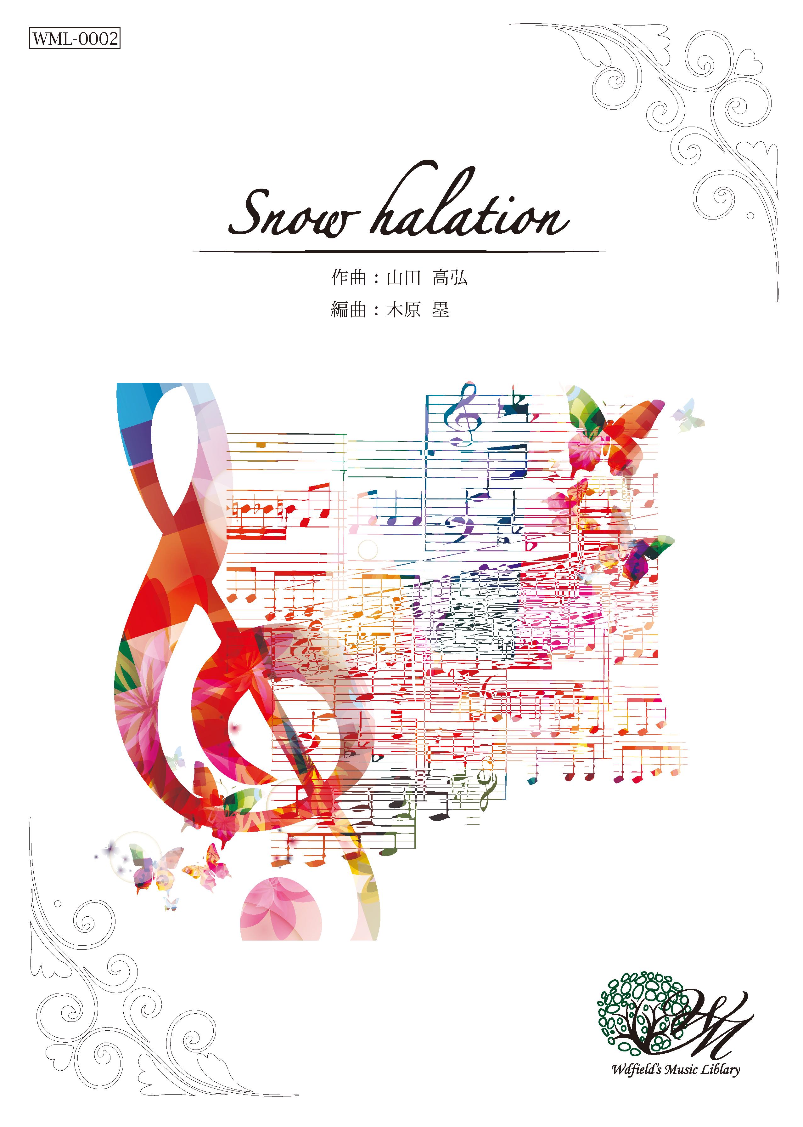 【吹奏楽譜】Snow halation(スコア・パート譜フルセット)