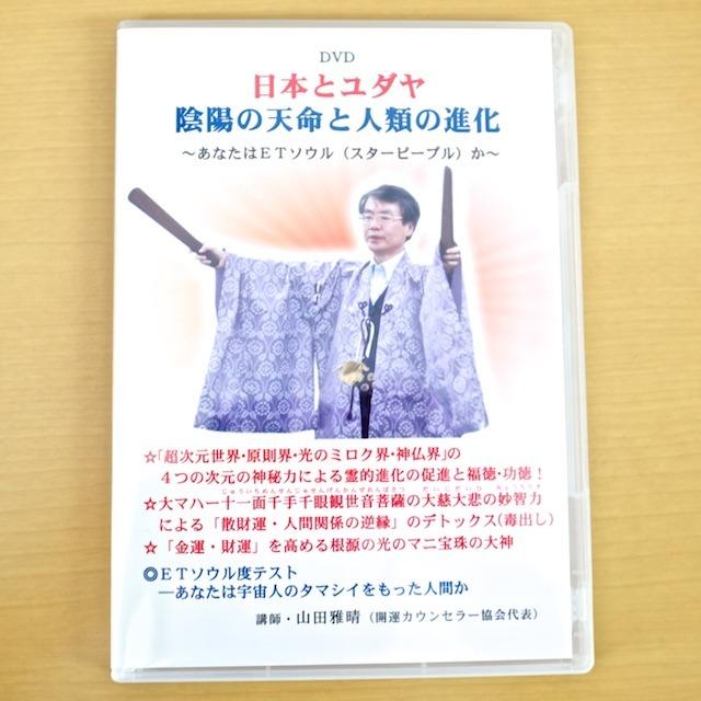 DVD 日本とユダヤ陰陽の天命と人類の進化