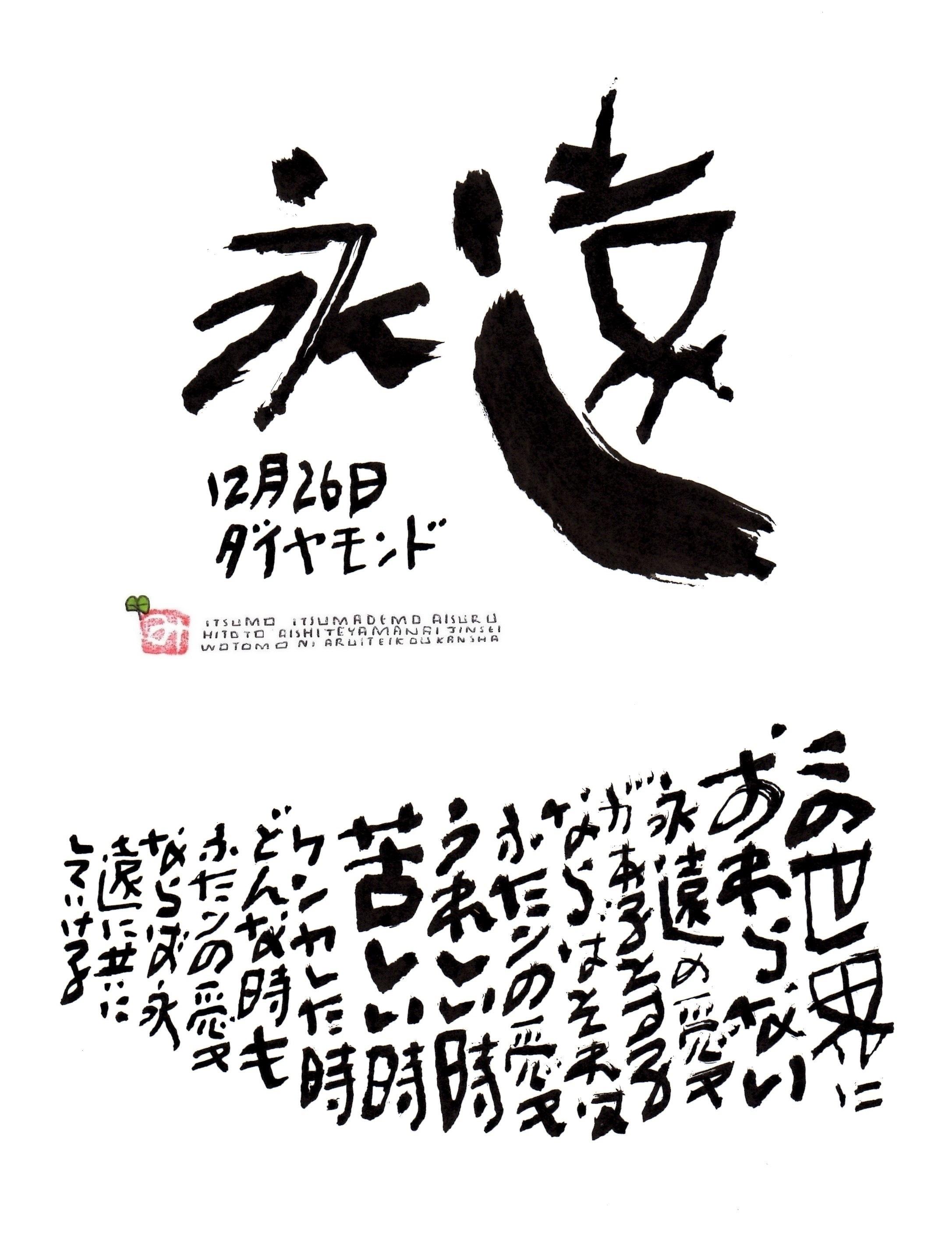 12月26日 結婚記念日ポストカード【永遠】