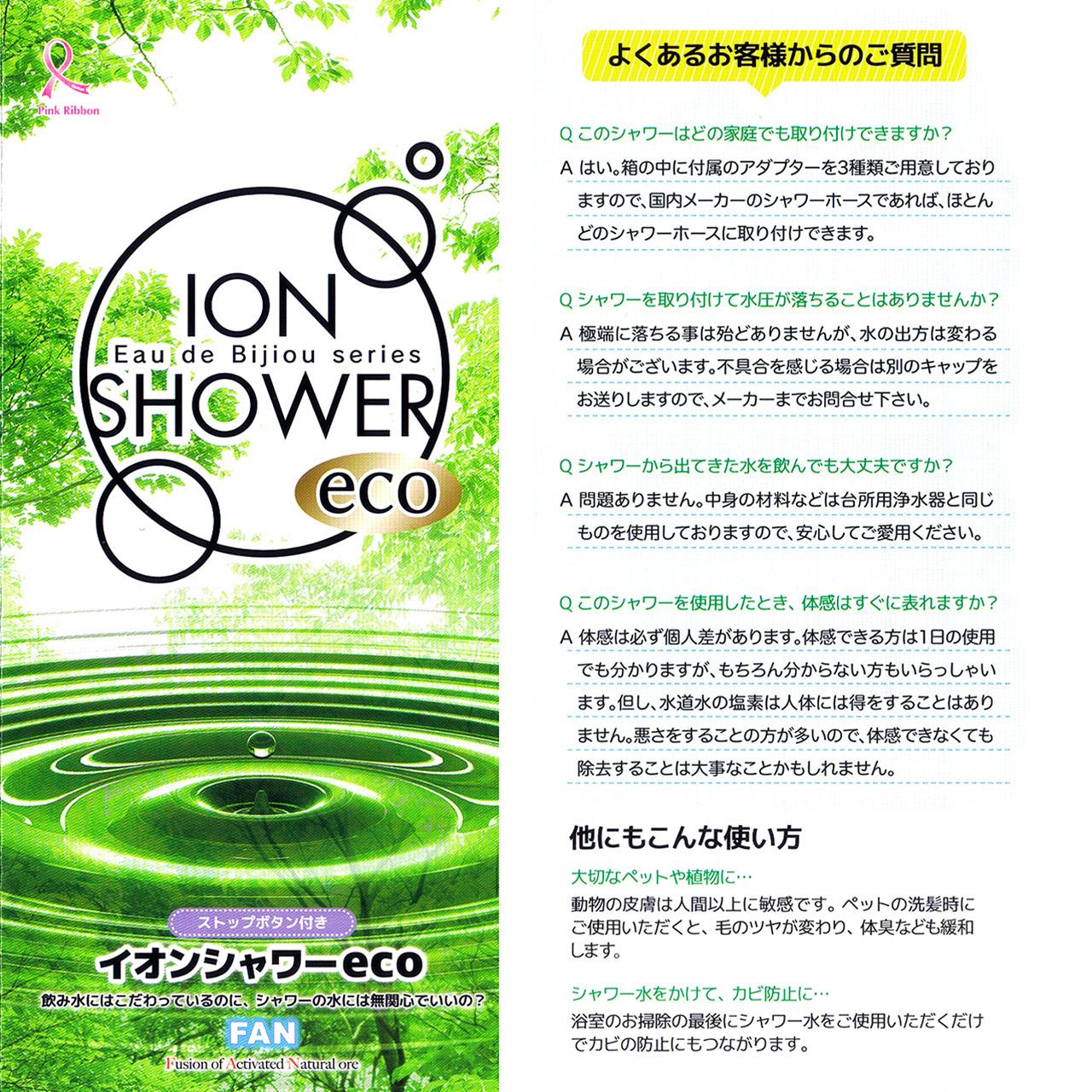 アトピー・乾燥肌・肌荒れ・髪のパサつき改善する|イオンシャワーeco