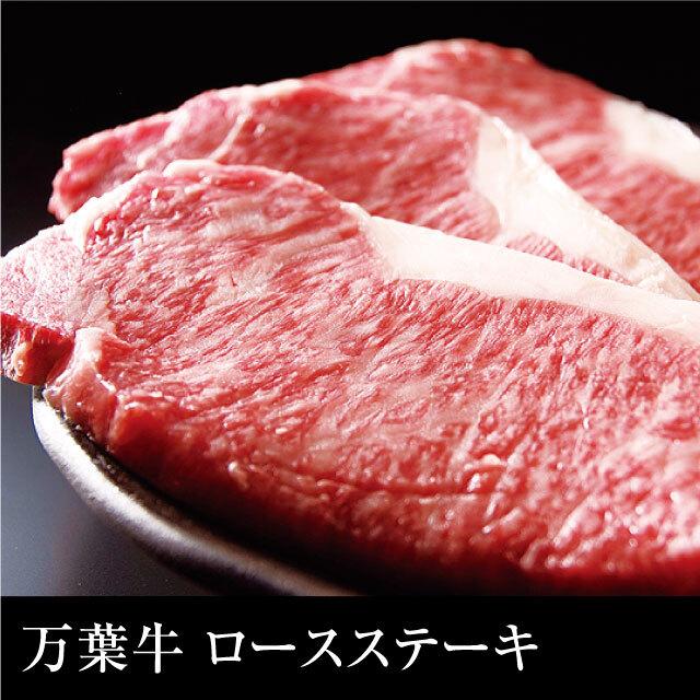送料無料 万葉牛 ロースステーキ 400g(200g×2枚)