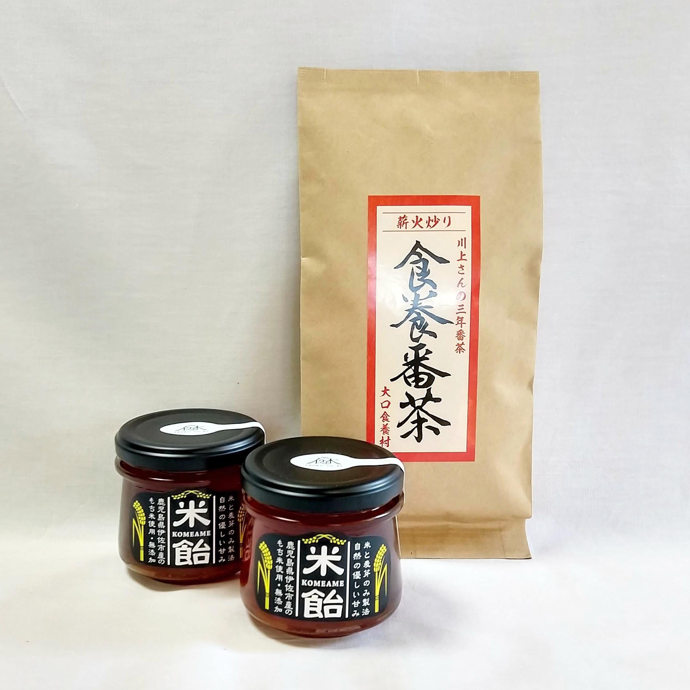 米飴2個、食養番茶120gのセット【送料込み】