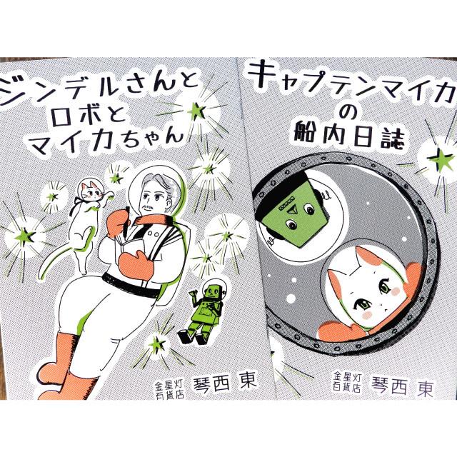 漫画本 - 『ジンデルさんとロボとマイカちゃん/キャプテンマイカの船内日誌』 - 金星灯百貨店
