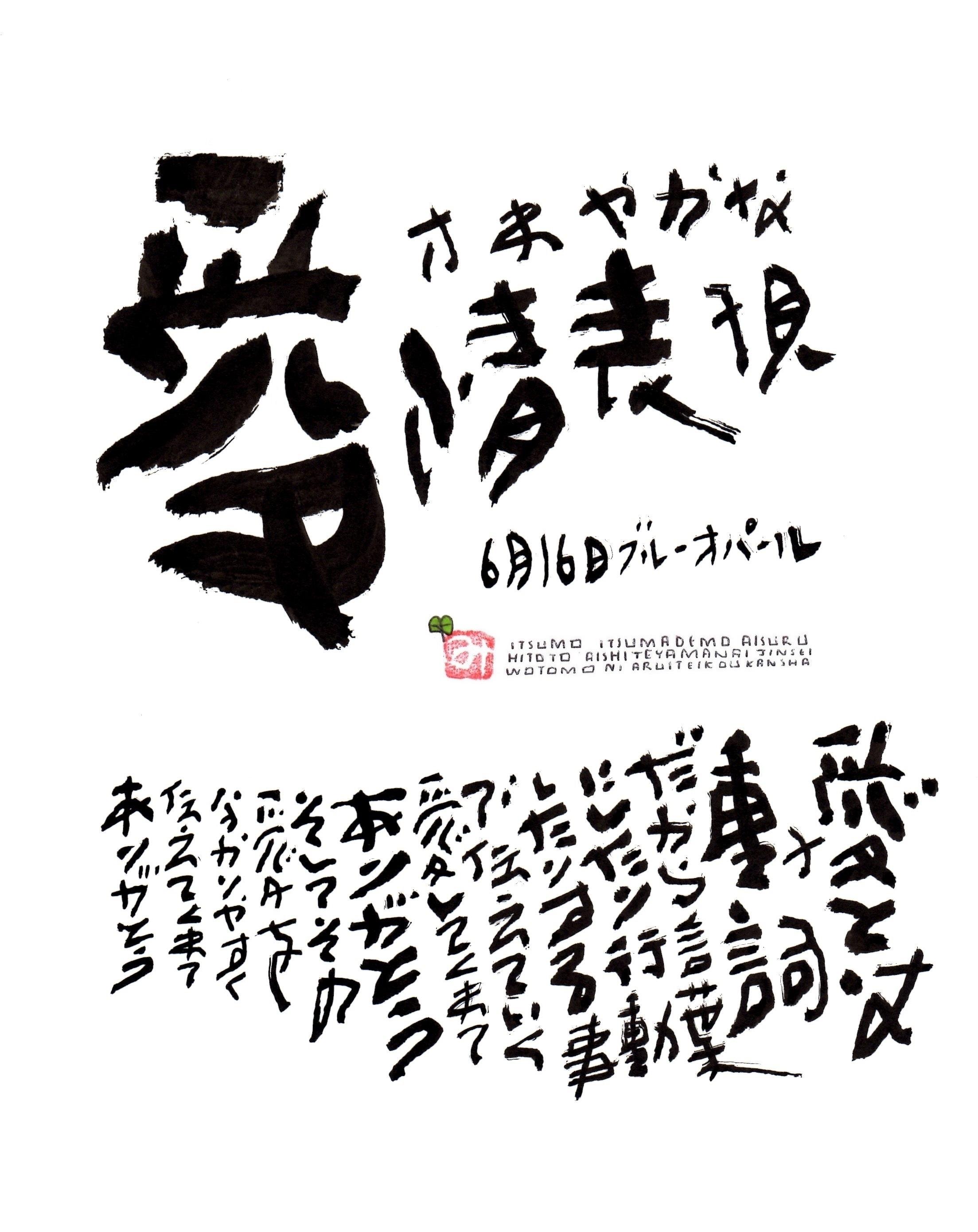 6月16日 結婚記念日ポストカード【さわやかな愛情表現】