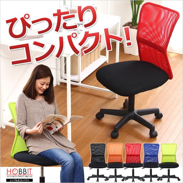 シンプル&コンパクトなメッシュオフィスチェア【-Hobbit-ホビット】(パソコンチェア・OAチェア)|一人暮らし用のソファやテーブルが見つかるインテリア専門店KOZ|《HT-236》