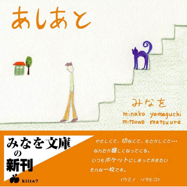 『あしあと』CD アルバム - 画像1