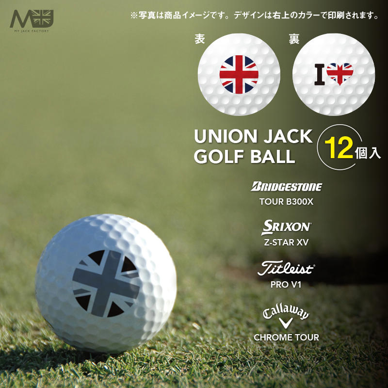 ユニオンジャック ゴルフボール【12個入】