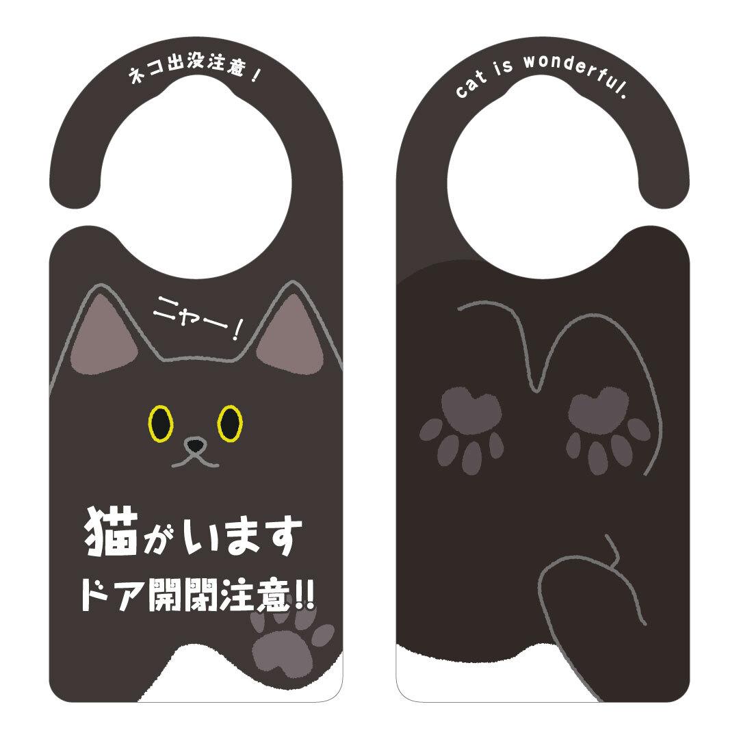 猫がいます(黒ネコ)[1064] 【全国送料無料】 ドアサイン ドアノブプレート