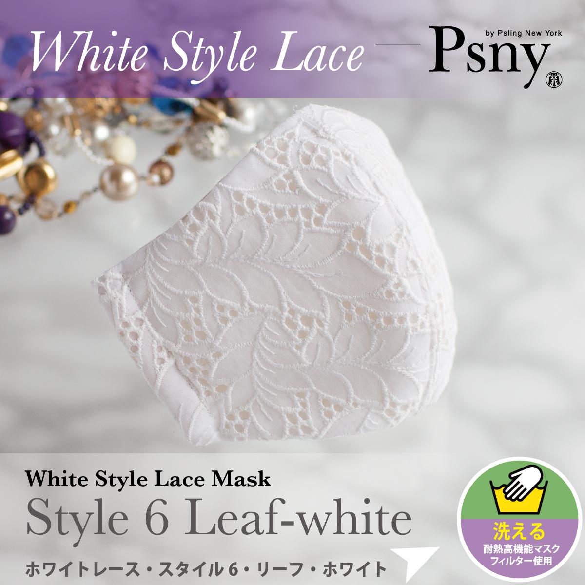 PSNY レース ホワイト スタイル リーフ ホワイト 花粉 不織布フィルター入り 立体 大人用 美しい 高級 セレブ マスク 送料無料 L39