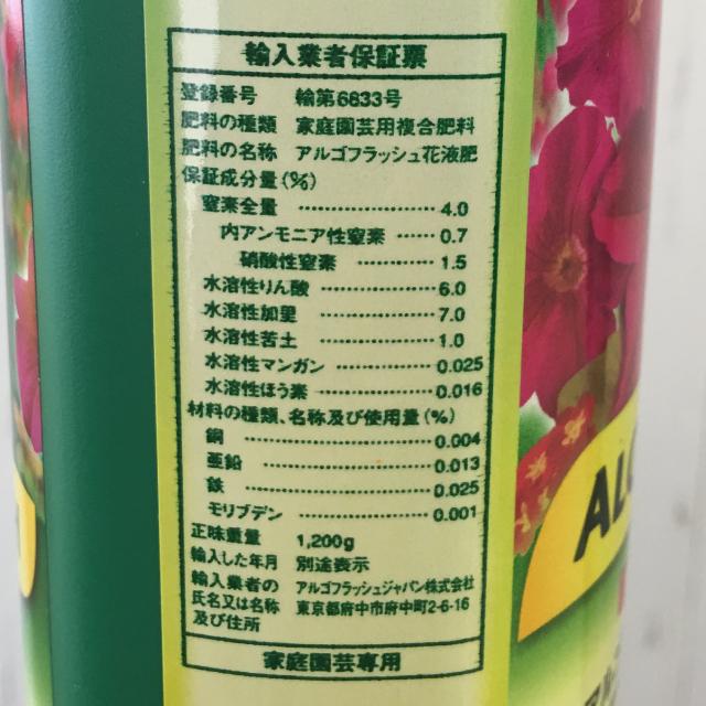 アルゴフラッシュフラワー液肥1ℓオゼジュン先生イチオシ!液体肥料 - 画像4
