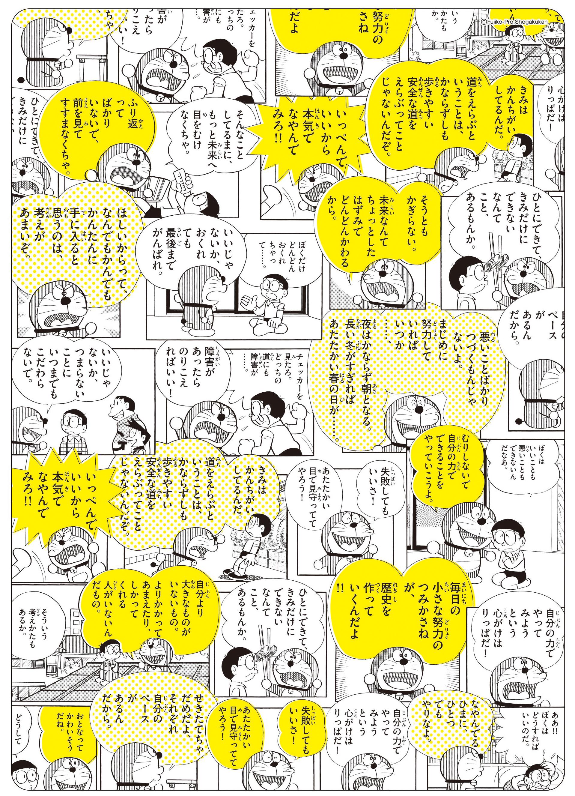 ドラえもん50周年 下敷き  (1) 心に響く名言集  /  エンスカイ