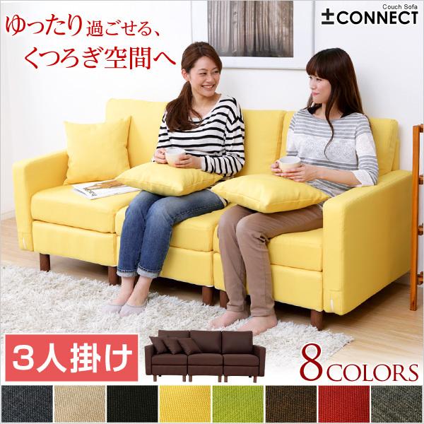 カウチソファ【-Connect-コネクト】(3人掛けタイプ)|一人暮らし用のソファやテーブルが見つかるインテリア専門店KOZ|《TFS-3P》
