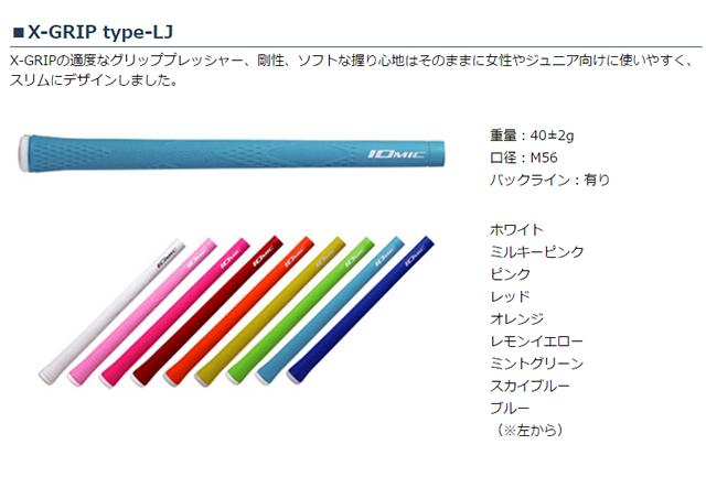 イオミック X-GRIP type-LJ グリップ