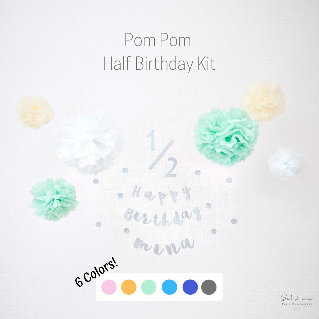 【全6カラー】ポンポン ハーフバースデーキット 誕生日 飾り 飾り付け
