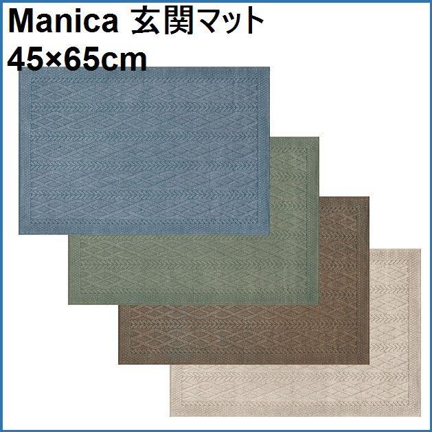 Manica 玄関マット 45×65cm