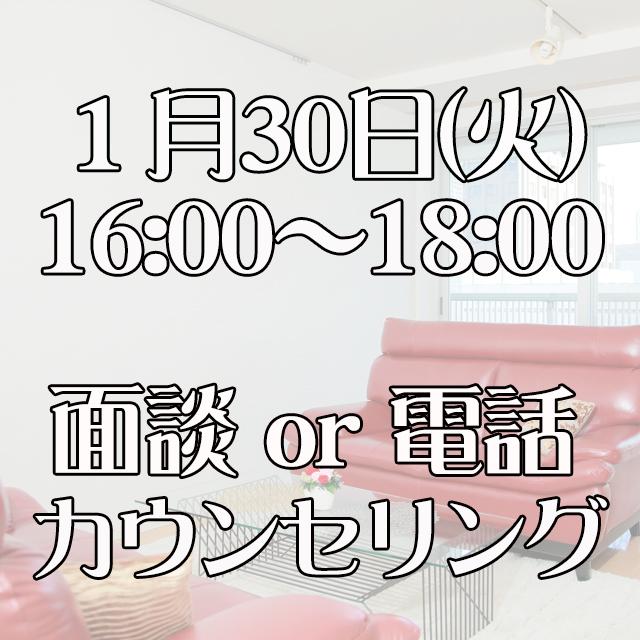 1/30(火) 16:00〜18:00 面談 or 電話120分カウンセリング - 画像1