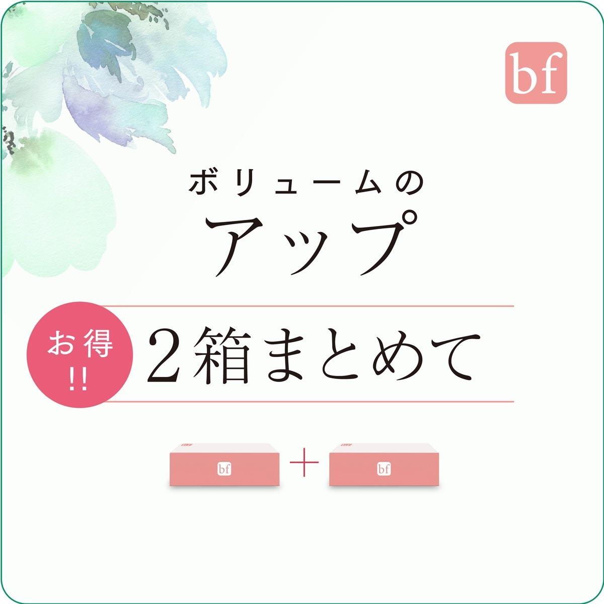 bf アップ 【2個セット】