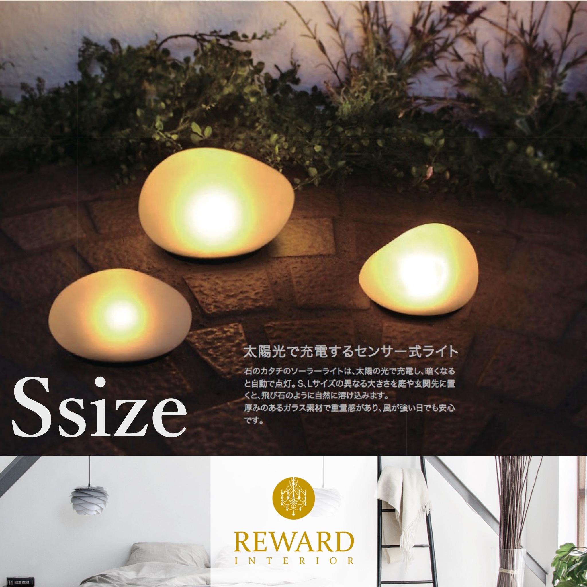 お庭に♫ ソーラーストーン LED Solar stone  Sサイズ DI-CLASSE