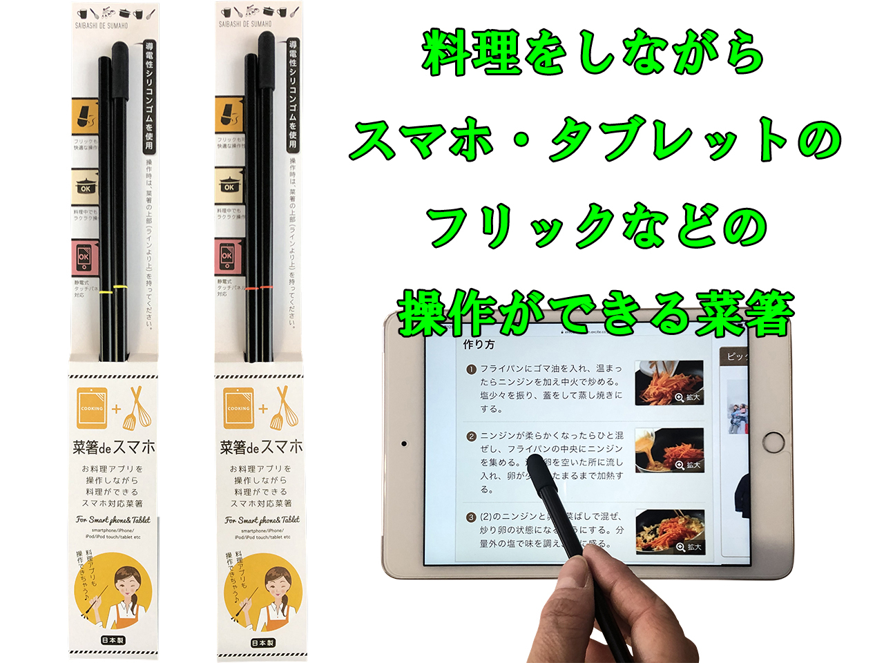竹製 「菜箸de スマホ 30cm 」 ポストIN発送対応商品