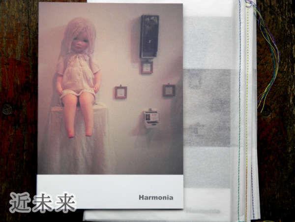 絵本 - ハルモニア - コンドウミク(近未来)