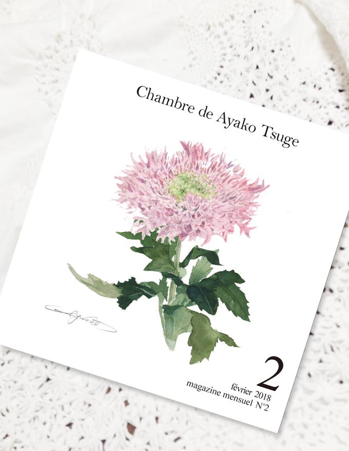 【受注生産】バックナンバー Chambre de Ayako Tsuge 2018年2月号
