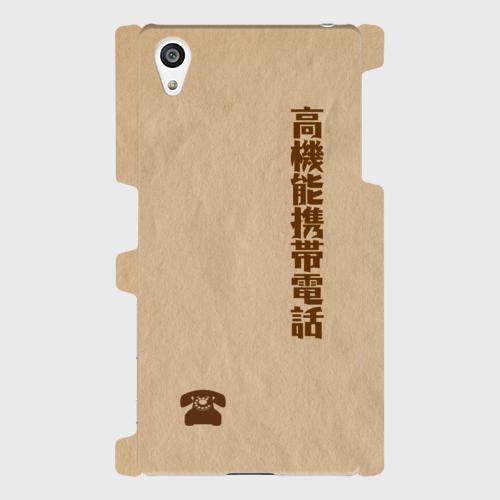 高機能携帯電話/Androidスマホケース(ハードケース)