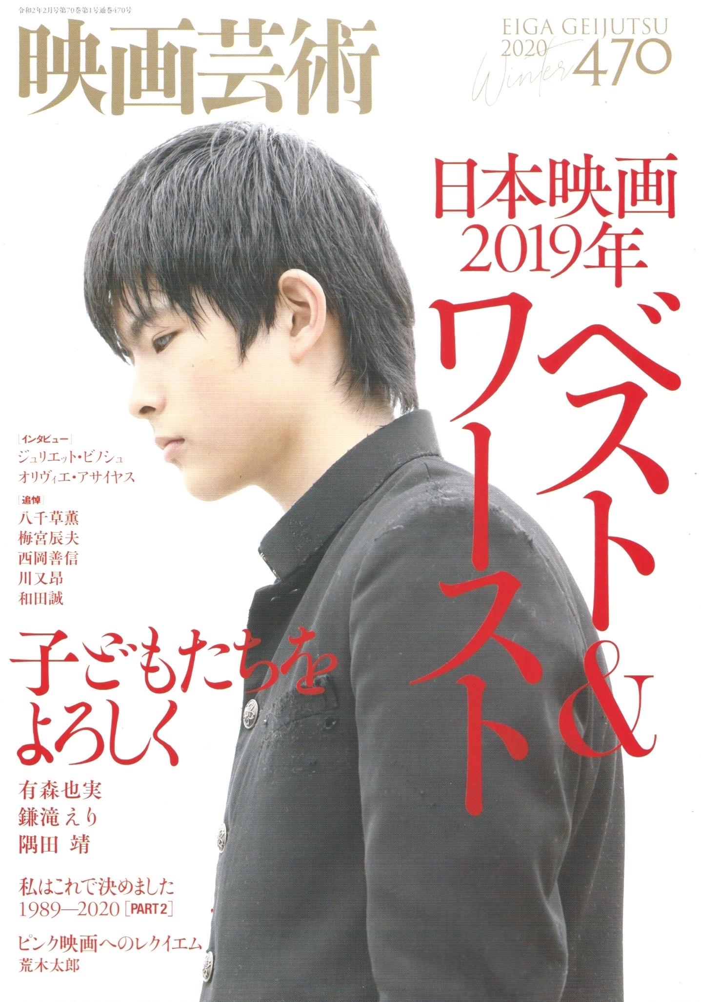 映画芸術 470号 日本映画2019年ベスト&ワースト