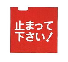 手旗「止まってください!」(S-833H)
