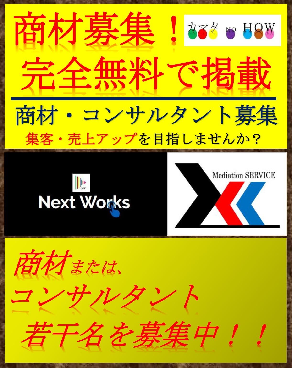 【無料】 商材・コンサルタントページ募集中