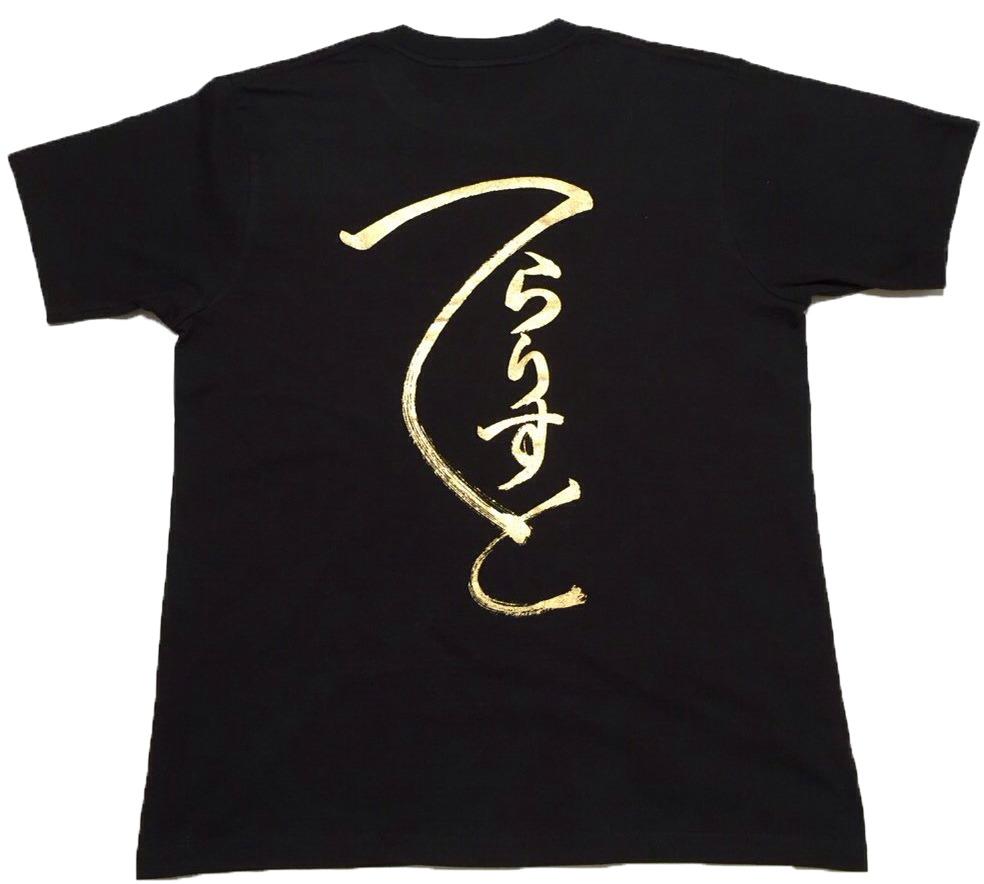 てらりすとオリジナルTシャツ - 画像2