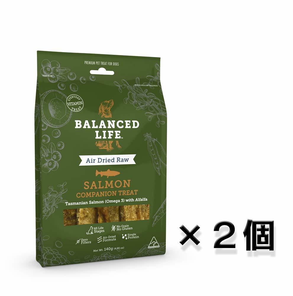 【送料無料】Balanced Life(バランスライフ)サーモン 2個セット -ドッグトリーツ