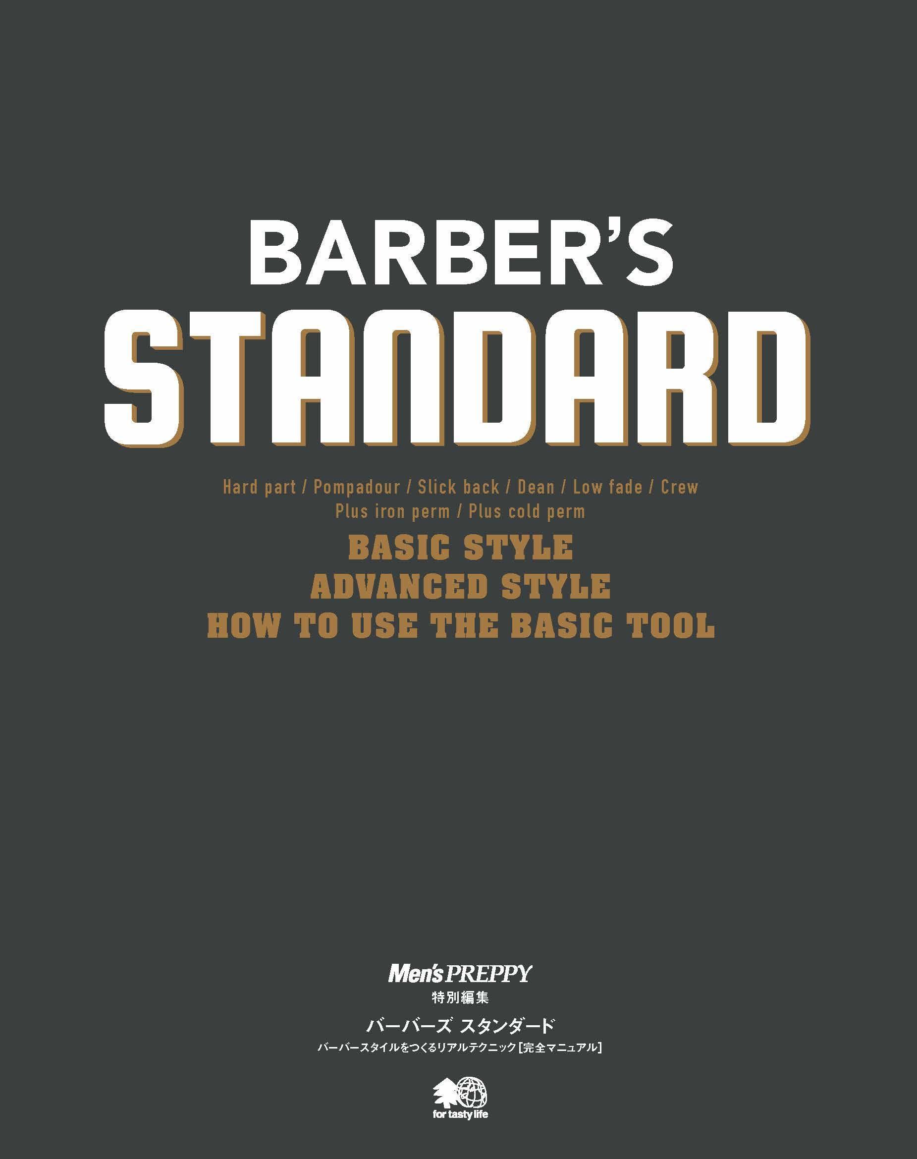 書籍 BARBER'S STANDARD バーバーズスタンダード(誌面連動DVD&電子版付き)