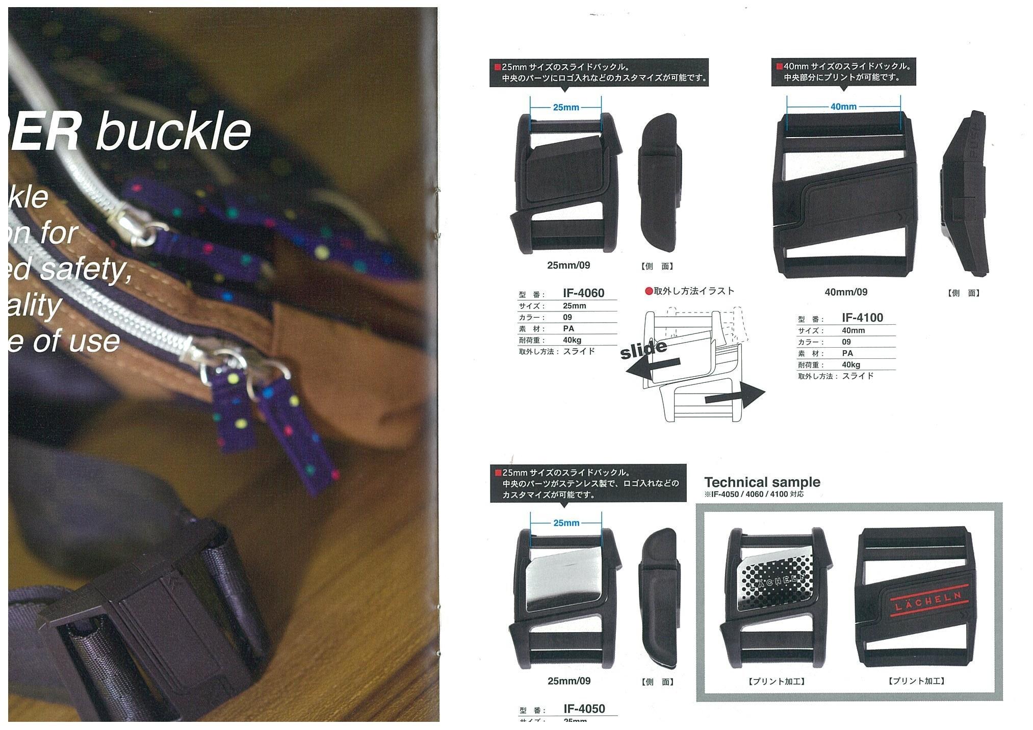 フィドロック マグネット バックル IF-4060 25mm幅用 1個