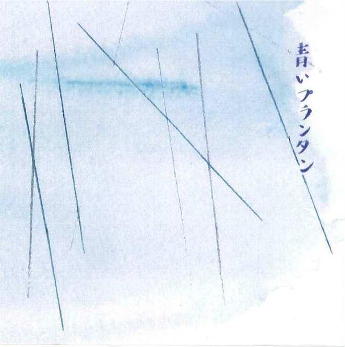 青いプランタン 『』(無題)