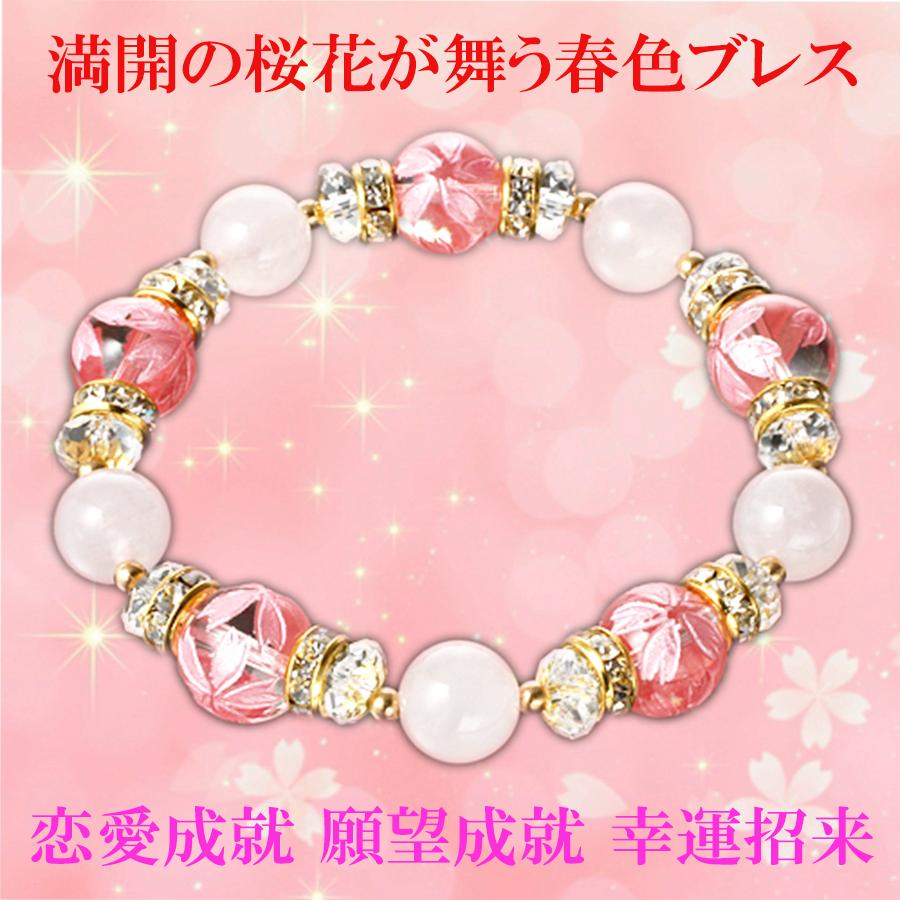 【満開の桜花】★天然石ローズクォーツ・満開SAKURAブレス(10mm)★