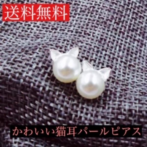 D010 送料無料 人気デザイン レディース ピアス 猫耳パール Stud Earring  Cat Ear  Pearl