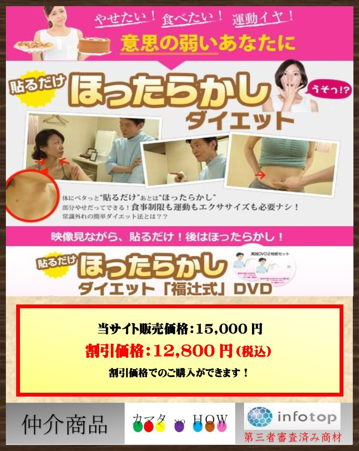 ほったらかしダイエット「福辻式」DVD