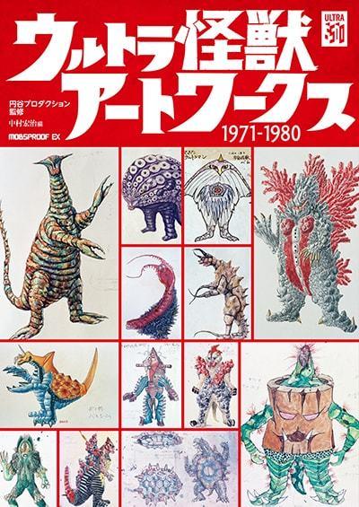 ウルトラ怪獣アートワークス 1971-1980