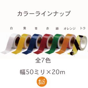 ラインテープ(LTS50)オレンジ