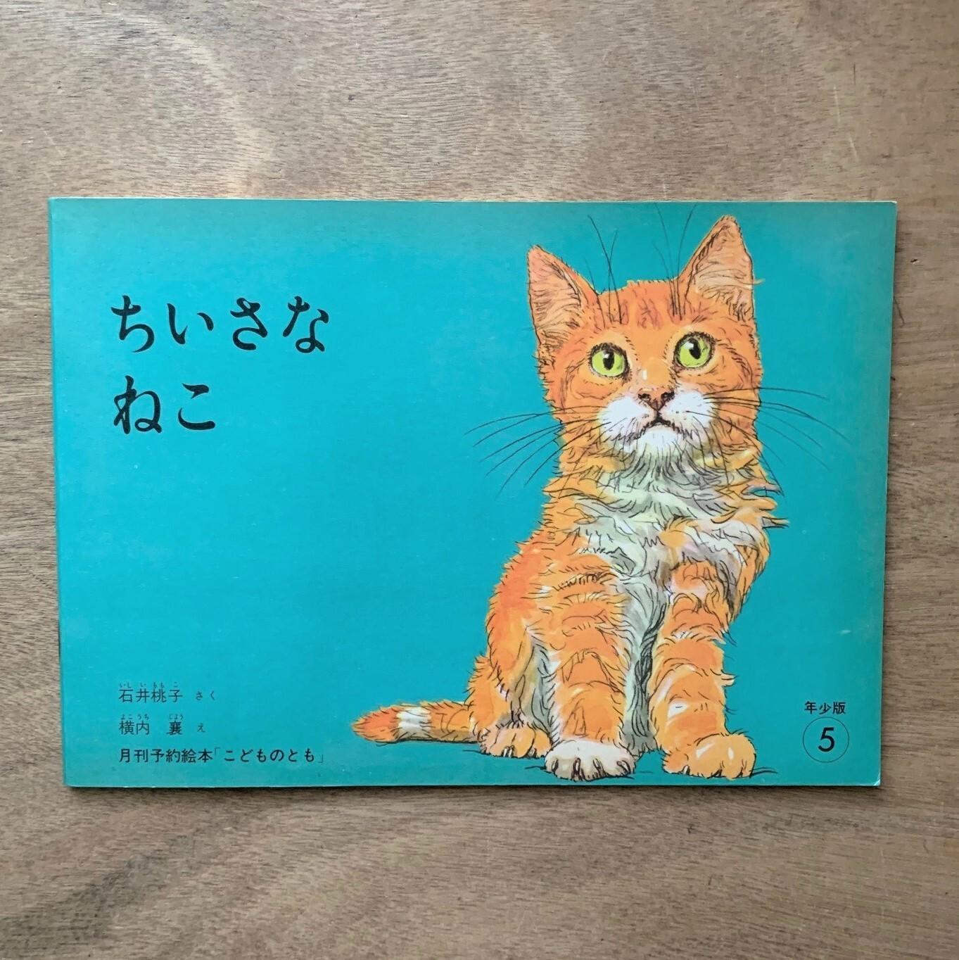 ちいさなねこ / こどものとも年少版 / 石井桃子 / 横内襄