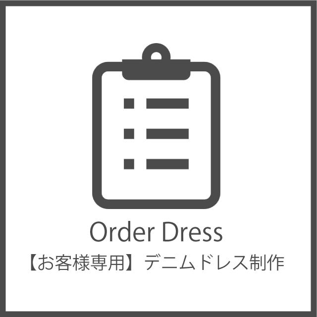 【お客様専用ページ】デニムドレス制作