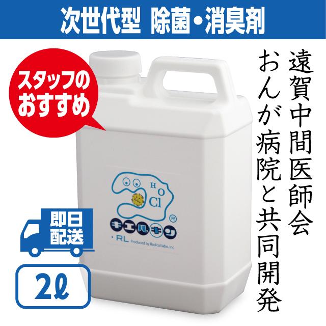 キエルキン2Lタンク 次亜塩素酸水溶液(除菌・消臭剤)【送料無料】