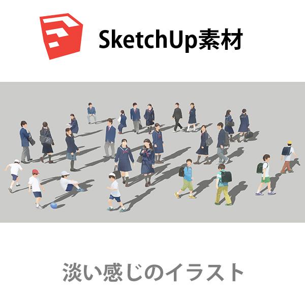 SketchUp素材子供イラスト-淡い 4aa_029 - 画像1